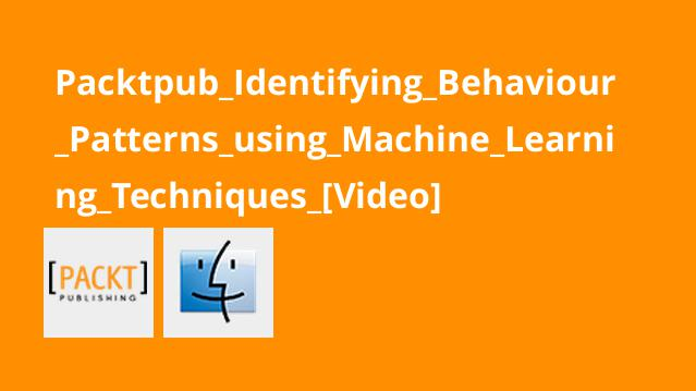 آموزش شناسایی الگوهای رفتاری با تکنیک های یادگیری ماشینی